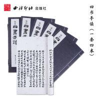 四书手读1套4本 宣纸线装书 六分半书 郑板书法欣赏 收藏鉴赏 临摹研究 西泠印社出版社