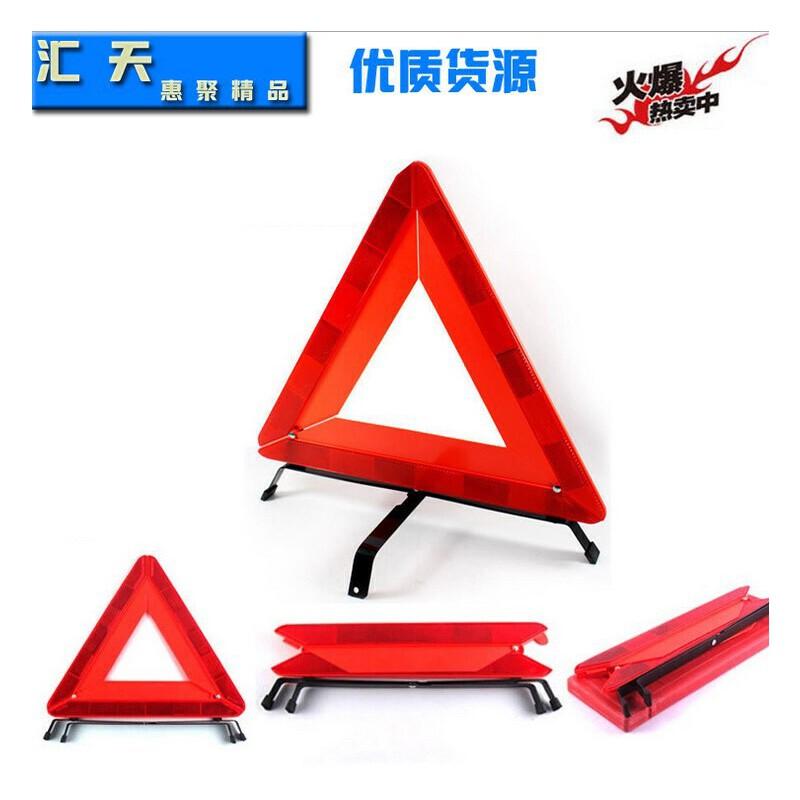 汽车反光三脚架 35*43CM车用警示牌 车载三角架【包邮--新品上架】