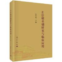 片仔癀基础研究与临床应用,陈可冀,科学出版社9787030576071