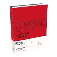 XM-G封面有磨痕-22-长篇小说:我没有去过卡萨布兰卡 顾溆赜 9787531875192 黑龙江美术出版社 枫林苑