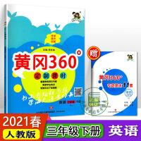 2021春 黄冈360°定制课时 英语3/三年级下册(人教版配RJ) 小学3年级下册英语同步练习册