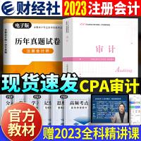 注册会计师2021官方教材 审计 注册会计师教材2021 2021年注册会计师教材 审计 注会2021 cpa教材202