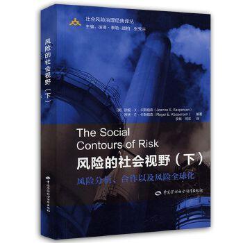 风险的社会视野(下)