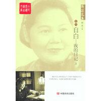杨沫文集――自白:我的日记(上)