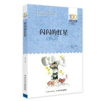 百年百部中国儿童文学经典书系(新版)・闪闪的红星