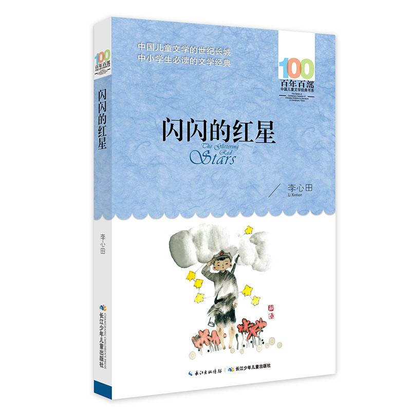 百年百部中国儿童文学经典书系(新版)·闪闪的红星 百年百部中国儿童文学经典书系