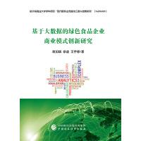 基于大数据的绿色食品企业商业模式创新研究