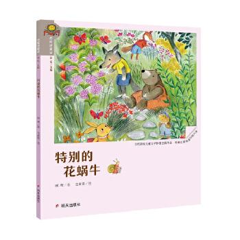 我爱读童话·特别的花蜗牛 当代新锐儿童文学作家全新作品 用童话照亮童年的天空