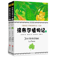 """法布尔植物记:手绘珍藏版(全2册)因《昆虫记》闻名于世的法布尔又一巨作!所有植物爱好者不可错过的""""植物圣经"""""""