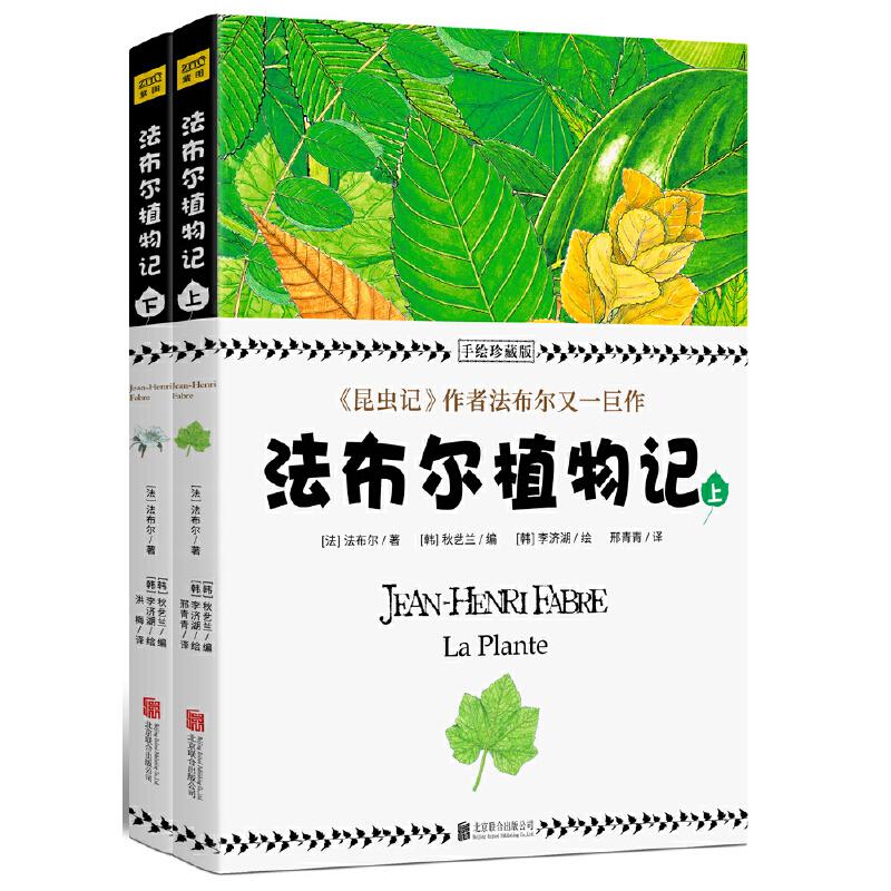 """法布尔植物记:手绘珍藏版(全2册)因《昆虫记》闻名于世的法布尔又一巨作!所有植物爱好者不可错过的""""植物圣经"""" 全世界小朋友*爱看的""""植物圣经"""",法布尔以故事的形式讲述了植物美丽的一生,300副精美插画,还原*真实的植物形态。 孩子读了不仅会爱上科普,还能爱上阅读!"""