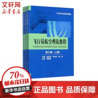 飞行员航空理论教程(第3版) 赵廷渝,朱代武,杨俊 主编