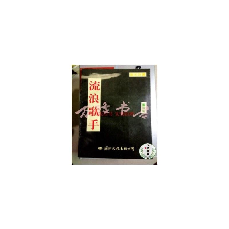【旧书二手书9品】流浪歌手/梁洪涛/ /梁洪涛 国际文化(万隆书店) 正版旧书  放心购买