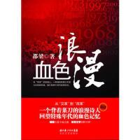 【新书店正版】血色浪漫,都梁,长江文艺出版社9787535445469