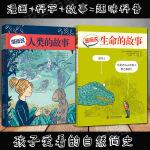 孩子都爱看的漫画版通识读本全2册 漫画说人类的故事+生命的故事 进化论简史人类的故事动植物自然科学生物学中小学生课外百
