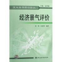 经济景气评价 9787506651769 中国标准出版社 胡萌,孙继国