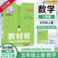 教材帮五年级上册数学人教版同步教材解读 2021年秋新版