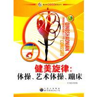 青少年阳光快乐体育丛书:健美旋律.体操.艺术体操.蹦床