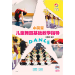 小荧星儿童舞蹈基础教学指导(附DVD1张)