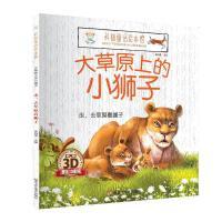 科普童话绘本馆*大草原上的小狮子