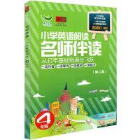 新华书店正版 学生辅导 大音 小学英语阅读名师伴读 4年级第二版 书+CD 打基础提高阅读