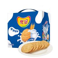 亿滋达能优冠牛奶香脆饼干整箱1kg 零食大礼包10包装小吃批发包邮