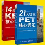 包邮现货正版 14天攻克KET核心词汇+21天攻克PET核心词汇 PET历年真题考试中涉及高频词汇 单词记忆方法 配剑