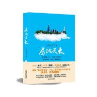 房比天大--,王瓷玫茶,武汉出版社9787543050808