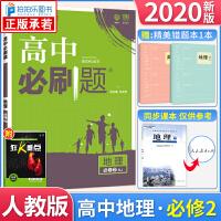 高中必刷题地理必修2二 人教版 2020版高一地理必修二必刷题