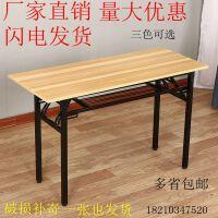 折叠桌长方形培训桌摆摊桌户外学习书桌会议桌办公桌长条桌IBM桌