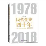 民营企业四十年