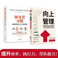 高效能管理学套装(全2册)