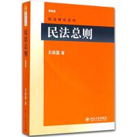 民法总则(近期新版) 北京大学出版社