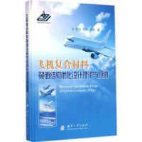 飞机复合材料翼面结构优化设计理论与应用 杨伟,常楠,王伟