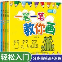 儿童简笔画大全0-3-6岁学画画书入门教材 全4册一笔一笔教你画物品动物自然水果蔬菜