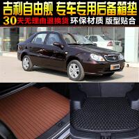 吉利自由舰专车专用尾箱后备箱垫子 改装脚垫配件