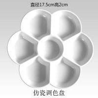 大号仿陶瓷熟料梅花调色盘 国画水彩水粉颜料调色盘多种可选