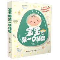 协和妈妈圈干货分享坐月子+宝宝的第一口辅食(套装共2册)