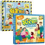 乐乐趣童书 全2册 礼仪常识互动+安全常识互动游戏书 儿童成长安全常识绘本系列 立体翻翻书