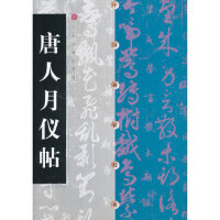 唐人月仪帖-中国碑帖经典 本书编写组 上海书画出版社