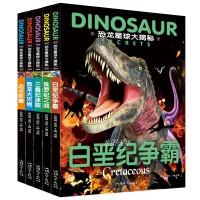 全套5册恐龙星球大揭秘注音版 带拼音儿童书籍恐龙书 幼儿图书世界王国科普大百科全书适合3-6-12岁的绘本故事书 侏罗