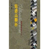 魅惑高脚杯(精),王大路,云南人民出版社9787222066649