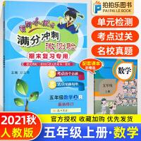 黄冈小状元满分冲刺微测验五年级上册数学 人教版