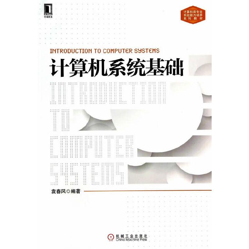 """计算机系统基础(计算机类专业系统能力培养系列教材)(国内**本基于""""IA-32+Linux+GCC+C语言""""平台的关于计算机系统基础内容的教材)"""