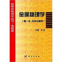 金属物理学(第一卷结构与缺陷