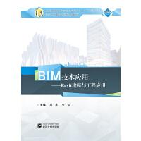 BIM技术应用:Revit建模与工程应用
