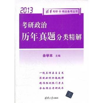 2013-考研政治历年真题分类精解