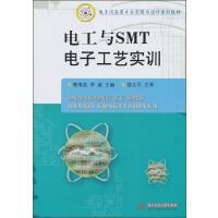 电工与SMT电子工艺实训(曹海泉)