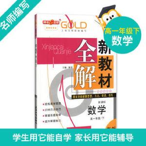 包邮 新教材全解 数学 高1/高一年级下 新课标上海版 上海高中教材教辅