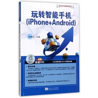 玩转智能手机(附光盘iPhone+Android)/轻松学电脑教程系列