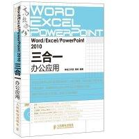 正版 计算机 Word Excel PowerPoint 2010三合一办公应用 办公自动化应用软件全套教程 offi